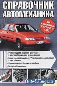 Справочник автомеханика. Как сэкономить на ремонте авто