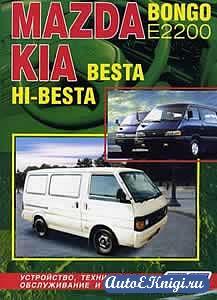 Mazda Bongo (E2200), Kia Besta / Hi-Besta. Устройство, техническое обслуживание и ремонт