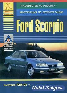 Ford Scorpio 1985-1994 годов выпуска. Руководство по ремонту. Инструкция по эксплуатации