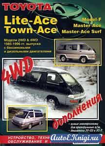 Toyota Lite-Ace, Town-Ace (Model-F, Master-Ace, Master-Ace Surf) 1985-1996 годов выпуска. Устройство, техническое обслуживание и ремонт