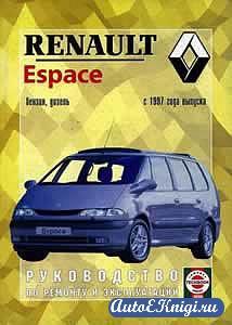 Renault Espace с 1997 года выпуска. Руководство по ремонту и эксплуатации