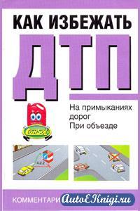 Как избежать ДТП на примыканиях дорог, при объезде
