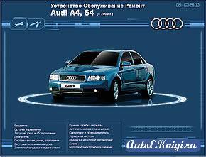Audi A4/S4 с 2000 года выпуска. Устройство, обслуживание, ремонт