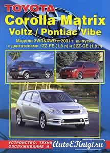 Toyota Corolla Matrix, Voltz и Pontiac Vibe с 2001 года выпуска. Устройство, техническое обслуживание и ремонт