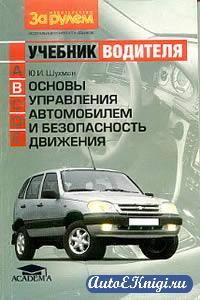 Основы управления автомобилем и безопасность движения