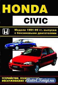 Honda Civic 1991-1999 годов выпуска. Устройство, техническое обслуживание и ремонт
