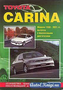 Toyota Carina 1996-2001 годов выпуска. Устройство, техническое обслуживание и ремонт