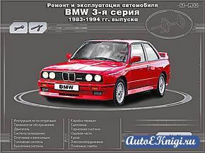 BMW 3-я серия 1983-1994 годов выпуска. Ремонт и эксплуатация автомобиля