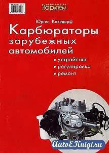 Карбюраторы зарубежных автомобилей. Устройство, регулировка, ремонт