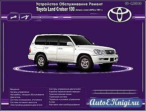 Toyota Land Cruiser 100 (Amazon, Lexus LX470) с 1997 года выпуска. Устройство, обслуживание, ремонт