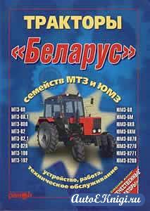 """Тракторы """"Беларус"""" семейств МТЗ и ЮМЗ. Устройство, работа, техническое обслуживание"""