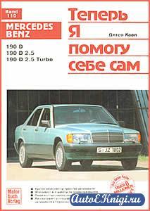 Mercedes Benz 190D / 190D 2.5 / 190D 2.5 Turbo. Теперь я помогу себе сам