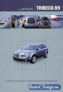 Subaru Tribeca B9 с 2004 года выпуска. Руководство по эксплуатации, устройство, техническое обслуживание, ремонт