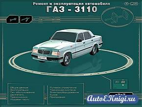 ГАЗ-3110. Ремонт и эксплуатация автомобиля