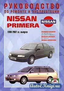 Nissan Primera 1990-2002 годов выпуска. Руководство по ремонту и эксплуатации