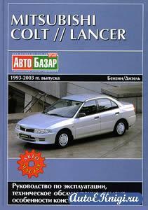 Mitsubishi Colt / Lancer 1993-2003 годов выпуска. Руководство по эксплуатации, техническое обслуживание и ремонт