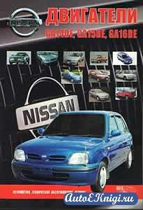 Nissan. Двигатели GA14DE, GA15DE, GA16DE. Устройство, техническое обслуживание и ремонт