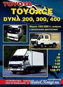 Toyota Toyoace, Dyna 200, 300, 400 1988-2000 годов выпуска. Устройство, техническое обслуживание и ремонт