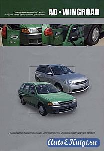 Nissan Ad / Wingroad с 1998 года выпуска. Руководство по эксплуатации,  устройство, техническое обслуживание, ремонт