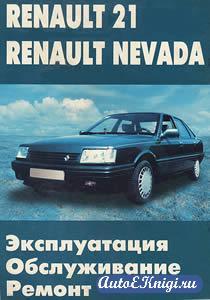 Renault 21 / Nevada. Эксплуатация, обслуживание, ремонт