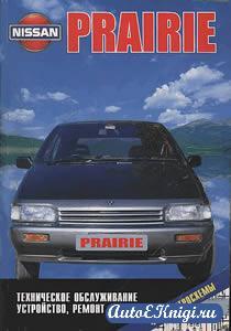 Nissan Prairie 1988-1996 годов выпуска. Устройство, техническое обслуживание, ремонт