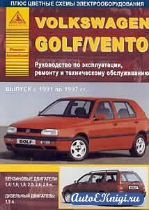 Volkswagen Golf III / Vento 1991-1997 годов выпуска. Руководство по эксплуатации, ремонту и техническому обслуживанию