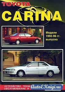 Toyota Carina 1992-1996 годов выпуска. Устройство, техническое обслуживание и ремонт
