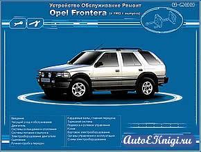 Opel Frontera с 1992 года выпуска. Устройство, обслуживание, ремонт