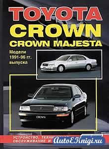 Toyota Crown, Crown Majesta 1991-1996 годов выпуска. Устройство, техническое обслуживание и ремонт