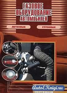 Газовое оборудование автомобилей. Практическое руководство