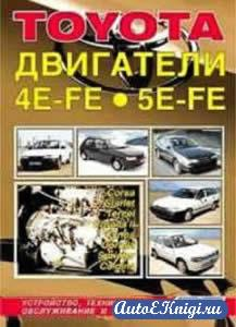 Toyota. Двигатели 4E-FE, 5E-FE. Устройство, техническое обслуживание и ремонт
