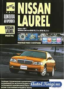Nissan Laurel с 1997 года выпуска. Руководство по эксплуатации, техническому обслуживанию и ремонту