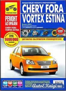 Chery Fora / Vortex Estina с 2005 года выпуска. Руководство по эксплуатации, техническому обслуживанию и ремонту