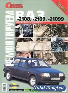 Ремонтируем ВАЗ-2108, -2109, -21099. Иллюстрированное руководство.