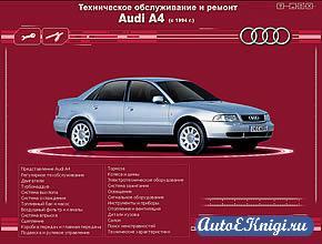 Audi A4 с 1994 года выпуска. Техническое обслуживание и ремонт