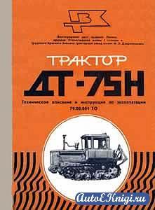 Трактор ДТ-75Н. Техническое описание и инструкция по эксплуатации