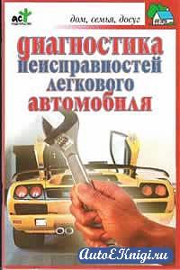Диагностика неисправностей легкового автомобиля
