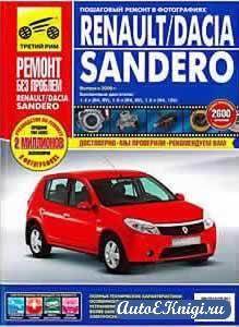 Renault / Dacia Sandero с 2008 года выпуска. Руководство по эксплуатации, техническому обслуживанию и ремонту