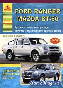 Ford Ranger/Mazda BT50 c 2006 года выпуска. Руководство по эксплуатации, ремонту и техническому обслуживанию