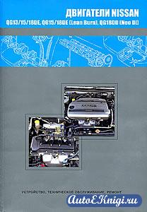 Двигатели NISSAN QG13DE, QG15DE, QG18DE, QG15DE (Lean Burn), QG18DE (Lean Burn), QG18DD (Neo Di). Устройство, техническое обслуживание, ремонт