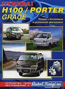 Hyundai H100/Porter/Grace. Устройство, техническое обслуживание и ремонт