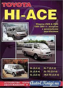 Toyota HI-ACE 1989-2001 годов выпуска. Устройство, техническое обслуживание и ремонт
