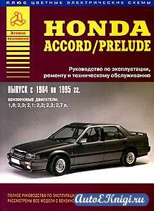 Honda Accord / Prelude 1984-1995 годов выпуска. Руководство по эксплуатации, техническому обслуживанию и ремонту