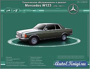 Меrсеdеs W123 1976-1985 годов выпуска. Техническое обслуживание и ремонт