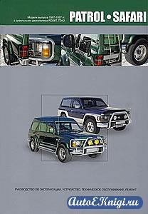 Nissan Patrol/Safari 1987-1997 годов выпуска. Руководство по эксплуатации, устройство, техническое обслуживание, ремонт