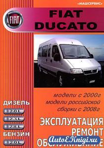 Fiat Ducato с 2000 года, модели российской сборки с 2008 года выпуска. Эксплуатация, ремонт, обслуживание