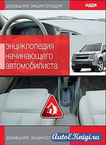 Энциклопедия начинающего автомобилиста. Практические рекомендации