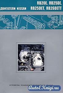 Nissan двигатели RB20E, RB25DE, RB25DET, RB26DETT. Устройство, техническое обслуживание, ремонт