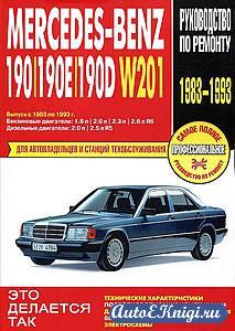 Mercedes-Benz 190/190E/190D W201 1983-1993 годов выпуска. Руководство по ремонту