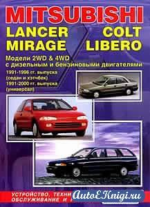 Mitsubishi Lancer / Mirage, Colt / Libero 1991-2000 годов выпуска. Устройство, техническое обслуживание и ремонт